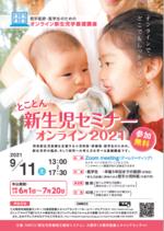 tokoton2021_omote.PNG